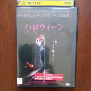 レンタル版DVD◆ハロウィーン /ジェイデン・ピナー, ロブ・ザブレッキー/ ホラー