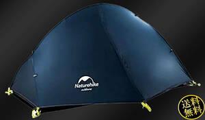 【サイクリングなどにも利用可能】 1人用 軽量 コンパクト 簡単設営 通気性抜群 防水 キャンプ 旅行 登山 ツーリング ネイビー