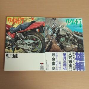 文庫★初版「ワイルド7」15巻 16巻