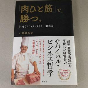 「肉ひと筋」で、勝つ。『いきなり!ステーキ』と一瀬邦夫 (0588)