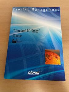 プロジェクトマネジメント PM標準10のステップコーステキスト
