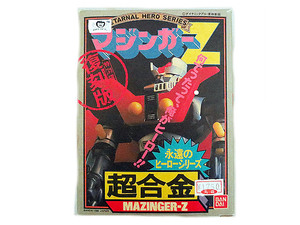 新品 バンダイ 超合金 永遠のヒーローシリーズ マジンガーZ 復刻版