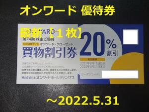 最新【1枚】(数量1-2)オンワード 株主優待券(買物割引券)20%割引券 ~2022.5.31(コードのみなら送料無料)