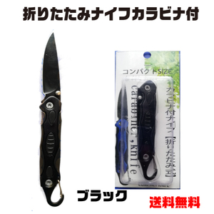 折りたたみカラビナナイフ ブラック