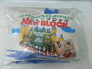 学研 ニューブロック ロボット