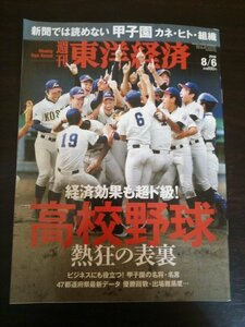 Ba1 10989 週刊東洋経済 2016年8/6号 高校野球 熱狂の表裏 日本ERIが切り拓く建築市場の最前線 ポケモンGOは投資を増やすか 市川海老蔵 他
