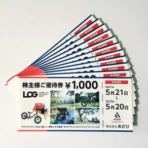 自転車あさひ 株主優待券 10000円分 有効期限2022年5月末