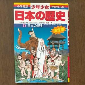 まんが日本の歴史