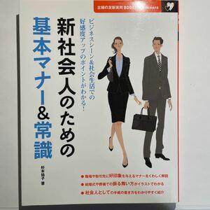 新社会人のための基本マナー&常識 主婦の友新実用BOOKS/杉本祐子 【著】