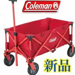 新品【レッド】Coleman(コールマン)アウトドアワゴンキャンプキャリーワゴン