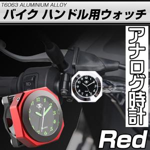 バイク用 アナログ時計 レッド 夜光 ハンドル取付 アルミCNC削り出し 自転車 バーマウント 生活防水 S-766R