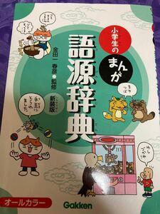 学研 小学生のまんが 語源辞典