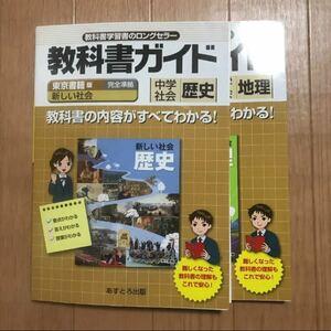中学 歴史 地理 教科書