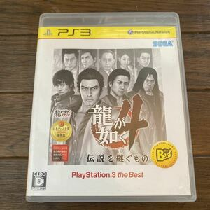 PS3 龍が如く4