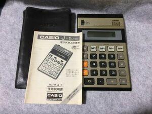 CASIO J-1(J-811) 電子式卓上計算機 使用説明書付き