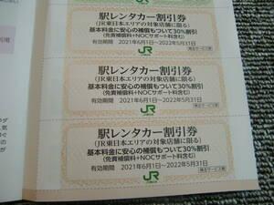 【最新】JR東日本 「駅レンタカー」30% 割引券 3枚セット