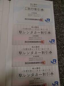 【最新】日本旅行ご旅行割引券 ・JR西日本レンタカー&リース 駅レンタカー割引券