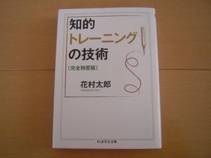 知的トレーニングの技術 花村太郎 完全独習版 ちくま学芸文庫