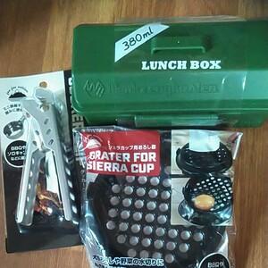 クッカークリップ シェラカップ用おろし器 380ml LUNCH BOX カーキ色