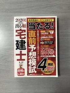宅建士の資格を目指す方へ「2020年版 出る順宅建士 当たる! 直前予想模試」 東京リーガルマインド刊