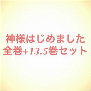 ファンブック付☆神様はじめました 全巻セット【送料無料】