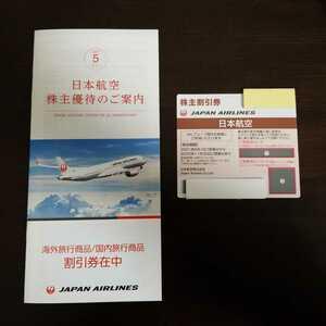 日本航空 JAL 株主割引券 航空運賃50%割引券 海外旅行商品割引券 国内旅行割引券 JAPAN AIRLINES