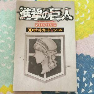 進撃の巨人 (特装版) (11) プレミアムKC/諫山創 (著者)