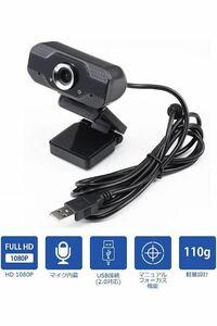 WEBカメラ 200万画素 1080PフルHD マイク内蔵 USB2.0対応 webカメラ マニュアルフォーカス 在宅勤務 リモートワーク ブラック QWC-001