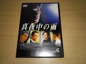 DVD「真夜中の雨VOL.6」織田裕二、松雪泰子、阿部寛 他