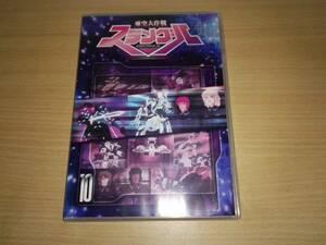 DVD「亜空大作戦スラングルVOL.10」