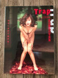 渡辺美奈代 写真集【Trap】