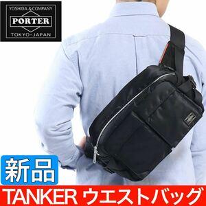 新品 PORTER TANKER ポーター タンカー ウエストバッグ ウエストポーチ ブラック メンズ レディース ユニセックス 吉田カバン 財布 5524