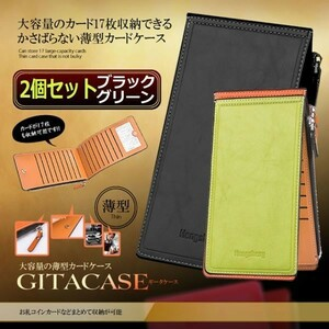 即納 17枚収納カードケース2枚セット 大容量 薄型 長財布 レディース メンズ スリム 小銭入れ 定期入れ カード ブラックxグリーン