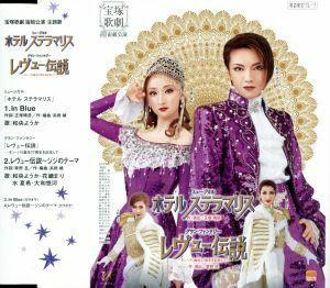 ホテル ステラマリス/レヴュー伝説/宝塚歌劇団宙組