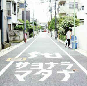 サヨナラマタナ(初回生産限定盤B)(DVD付)/遊助