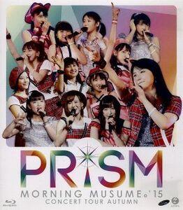 モーニング娘。'15 コンサートツアー2015秋~ PRISM ~(Blu-ray Disc)/モーニング娘。'15