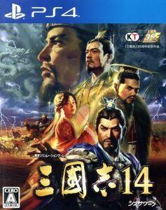 三國志14/PS4