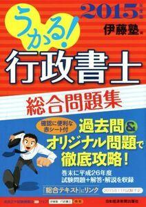 うかる!行政書士総合問題集(2015年度版)/伊藤塾(編者)
