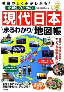 社会のしくみがわかる!小学生のための現代日本まるわかり地図帳 まなぶっく/社会地図研究会【著】