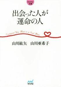 出会った人が運命の人 マイナビ文庫/山川紘矢(著者),山川亜希子(著者)