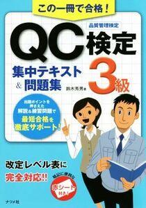 この一冊で合格!QC検定3級集中テキスト&問題集/鈴木秀男(著者)