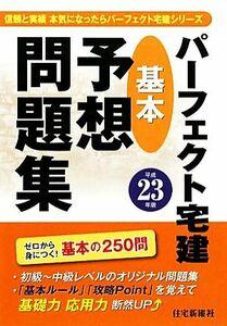 パーフェクト宅建基本予想問題集(平成23年版)/住宅新報社【編】