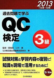 過去問題で学ぶQC検定3級(2013)/仁科健【監修】,QC検定過去問題解説委員会【著】