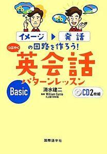イメージ→発話の回路を作ろう!つぶやく英会話パターンレッスンBasic イメージ→発話の回路を作ろう!