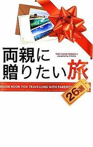 両親に贈りたい旅 TABI‐GUIDE SERIES5/A‐WORKS【編】