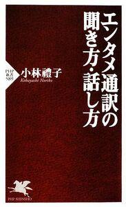 エンタメ通訳の聞き方・話し方 PHP新書/小林禮子【著】