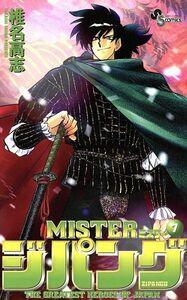MISTER ジパング(7) サンデーC/椎名高志(著者)