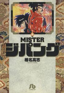 MISTERジパング(文庫版)(3) 小学館文庫/椎名高志(著者)