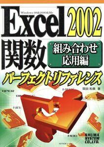 Excel2002関数パーフェクトリファレンス 組み合わせ応用編(組み合わせ応用編) Windows 98&2000&Me