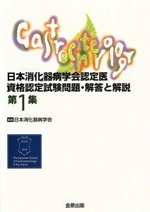 日本消化器病学会認定医資格認定試験問題・解答と解説(第1集)/日本消化器病学会(著者)
